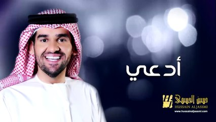 حسين الجسمي - أدعي (النسخة الأصلية) | 2011
