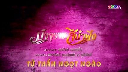 Tử Thần Ngọt Ngào Tập 35 Phim Thái Lan Lồng Tiếng
