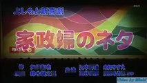 よしもと新喜劇 家政婦のネタ 吉本新喜劇 2012