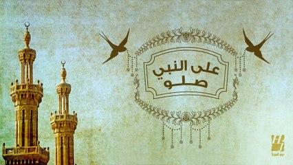 حسين الجسمي - على النبي صلو (حصرياً) | 2016