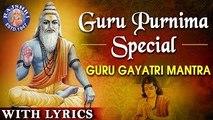 Guru Gayatri Mantra 108 Times With Lyrics   गुरु मंत्र   Guru Purnima Special   गुरु पूर्णिमा