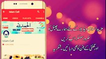 Hamara Aaj ka Qurbani Ka Riwaaj | ہمارا آج کا قربانی کا رواج | Maulana Tariq Jameel