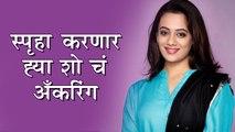 Sur Nava Dhyaas Nava | Colors Marathi | ही अभिनेत्री करणार ह्या शोचे सूत्रसंचालन! | Spruha Joshi