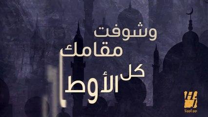 حسين الجسمي - اشتقت إليك يا رسول الله (النسخة الأصلية) | 2013