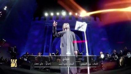 حسين الجسمي -  غنّيلي شوية شوية  | مهرجان فاس للموسيقى العريقة 2015