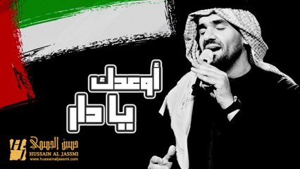 حسين الجسمي - أوعدك يادار (النسخة الأصلية) | 2013