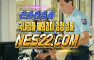 온라인경마사이트  인터넷경마 N E S 2 2 점 C0M ☆★ 인터넷경정