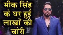 Mika Singh के घर से लाखों की चोरी, Mika Singh FILES complaint against Robbery