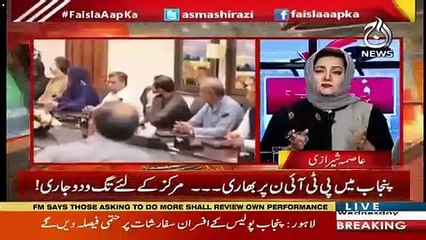 Who Are In The Race Of Becoming Chief Minister Punjab-Asma Shirazi Tells