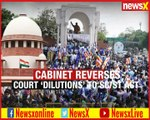Cabinet reverses; Court 'Dilutions' to SC/ST Act | Parliament discusses the amendments to SC/SC Bill