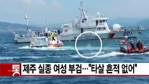 "[YTN 실시간뉴스] 제주 실종 여성 부검...""타살 흔적 없어"" / YTN"