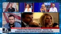 «Τοκογλύφοι πνίγουν Σκορδά - Λιάγκα»  το δημοσίευμα που εξόργισε τους παρουσιαστές (ΑΡΤ, 31/7/18)
