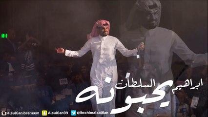 ابراهيم السلطان - يحبونه (النسخة الأصلية) حصريا   2015