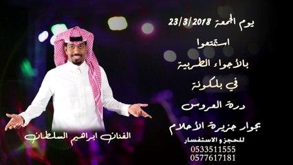 حفل ابراهيم السلطان في درة العروس | جدة | يوم الجمعة 23/3/2018
