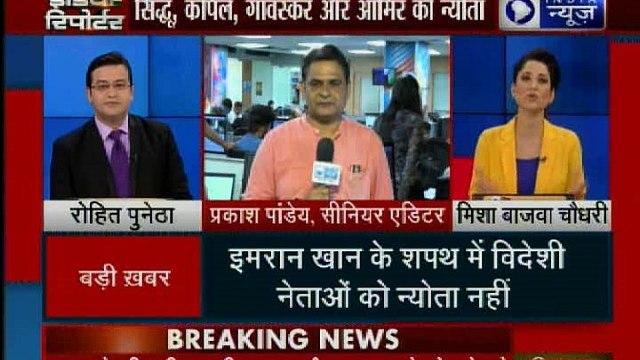 इमरान खान ने भारत में 4 लोगों को न्योता दिया है, नवजोत सिंह सिद्धू ने न्योता स्वीकार किया