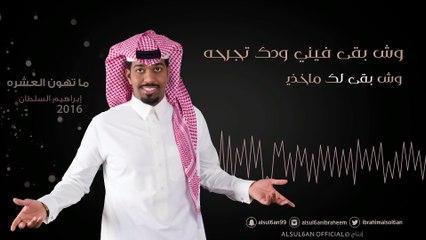 ابراهيم السلطان - ماتهون العشره (حصريا) | 2016