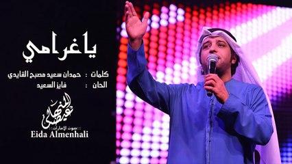 عيضه المنهالي - ياغرامي (حصرياً)   2017