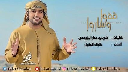 عيضه المنهالي - قفوا وساروا (حصرياً) | 2017