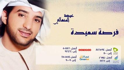 عيضة المنهالي - فرصه سعيده (النسخة الأصلية)   2011