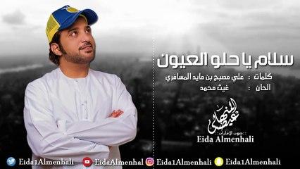 عيضه المنهالي - سلام يا حلو العيون (حصرياً) | 2017