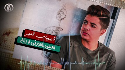 Ihab Amir - Hbibi Hjarni Wrah (EXCLUSIVE Audio) | (إيهاب أمير - حبيبي هجرني و راح (حصرياً