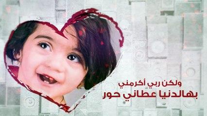 بدر الشعيبي - حور القلب (حصريا)   2018