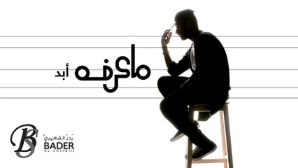 بدر الشعيبي - ماعرفه أبد (حصريا) | 2015