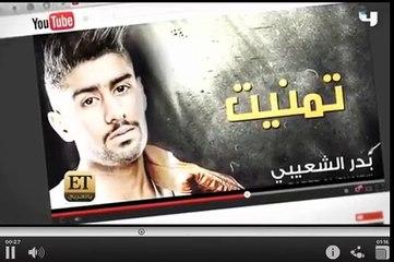 تقرير خاص عن قناة الفنان بدر الشعيبي ببرنامج ET بالعربي