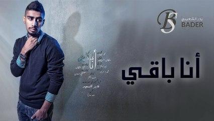بدر الشعيبي - أنا باقي (النسخة الأصلية) حصريا   2015