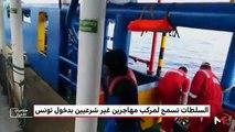 السلطات تسمح لمركب مهاجرين غير شرعيين بدخول تونس