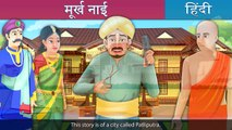 गुझ गर्ल - Goose Girl in Hindi - Kahani - Fairy Tales