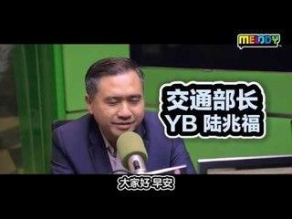 MELODY I LOVE U 早晨 -交通部长YB陆兆福访问(精简版)