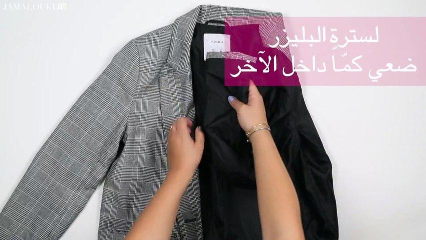 5 حيل ذكيّة لتوضيب حقيبة السفر بطريقة مثالية