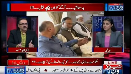 Live with Dr.Shahid Masood | 03-August-2018 | PSL | APC | MQM |
