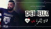 Cheb Bello 2019 - Had Chira Nbghiha / هاد شيرة نبغيها - ( Cover Hasni )
