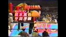 Shinya Hashimoto/Junji Hirata vs Masa Chono/Hiroyoshi Tenzan (New Japan September 30th, 1995)