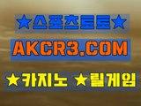 인터넷카지노사이트  온라인카지노사이트 AKCR3쩜 C0M ◎▤ 마카오사이트
