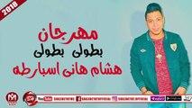 مهرجان بطولى بطولى غناء هشام هانى اسبارطه 2018  حصريا على شعبيات
