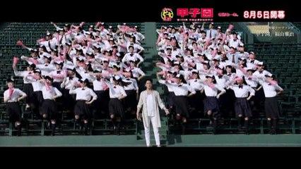 福山雅治「甲子園」 夏の甲子園100回記念 NHKテーマソング