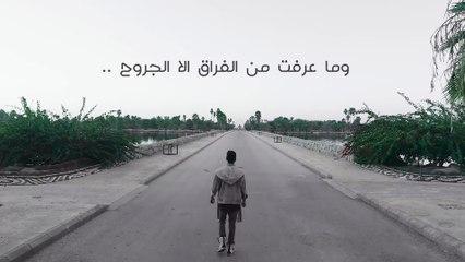 عايض - المسافة (حصرياً) | من ألبوم ثمان آلام 2018
