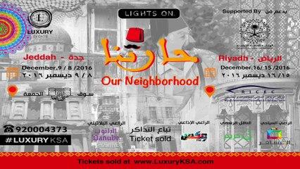 Our Neighborhood - حارتنا