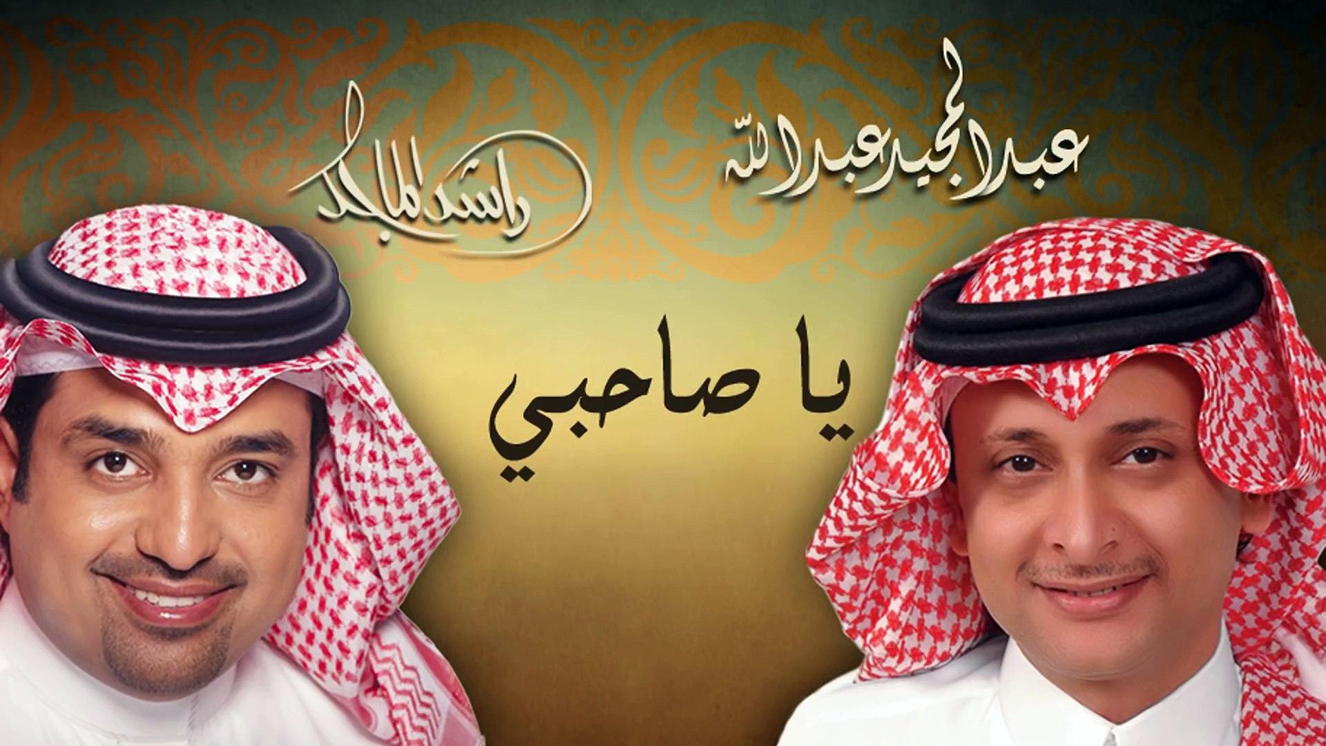 عبدالمجيد عبدالله و راشد الماجد - الحب الحقيقي (النسخة الاصلية) | 2004