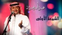 عبدالمجيد عبدالله - الشمعة الأولى (النسخة الاصلية) | 2011
