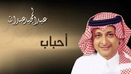 عبدالمجيد عبدالله - أحباب (النسخة الاصلية) | 2004