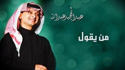 من يقول - عبدالمجيد عبدالله (النسخة الاصلية) | 2008