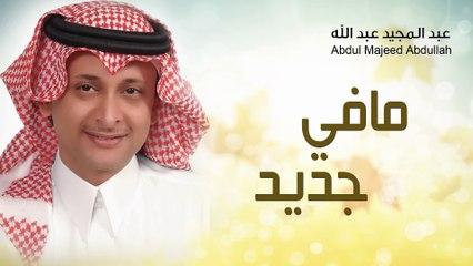 عبدالمجيد عبدالله - مافي جديد (النسخة الأصلية) | 2014