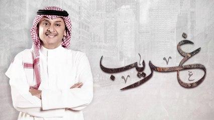 عبدالمجيد عبدالله - غريب (النسخة الأصلية)