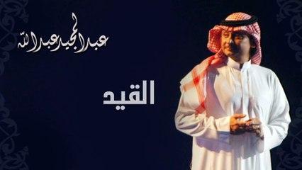 القيد - عبدالمجيد عبدالله | 2002