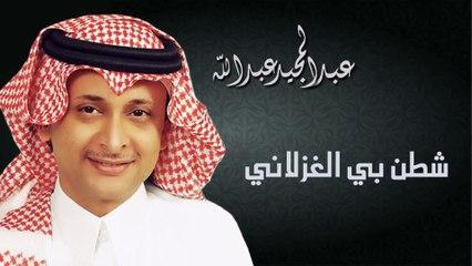 عبدالمجيد عبدالله - شطن بي الغزلاني (النسخة الاصلية) | 2004