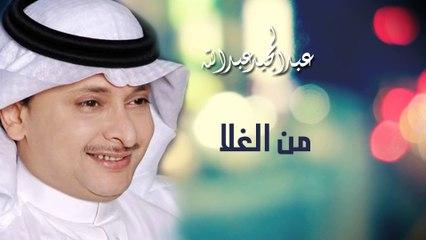 عبدالمجيد عبدالله - من الغلا (النسخة الاصلية) | 2006
